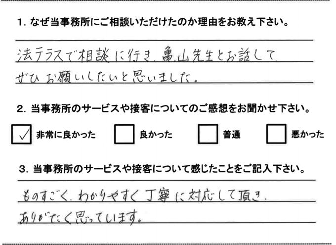 琉球法律事務所201607月お客様の声.PNG