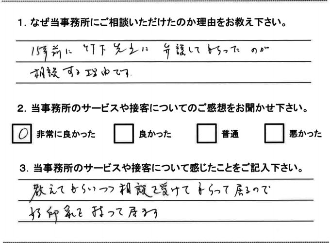 琉球法律事務所201608月お客様の声.PNG