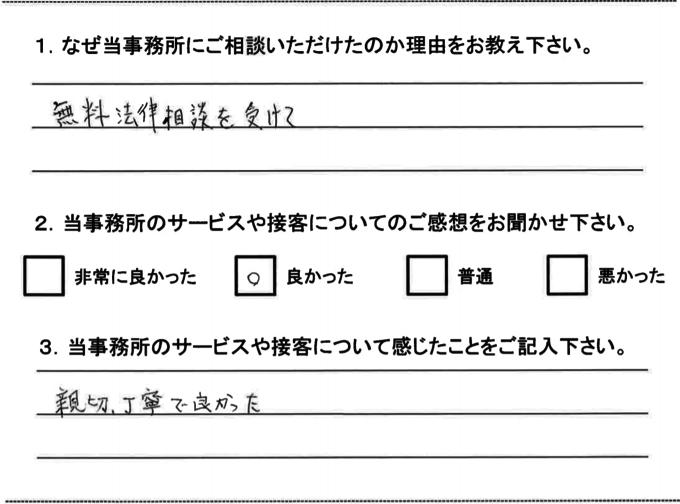 琉球法律事務所201609月お客様の声.PNG