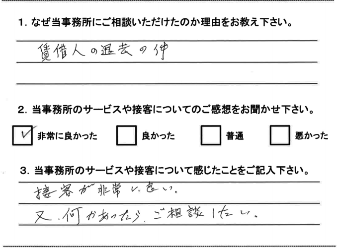 琉球法律事務所201610月お客様の声.PNG