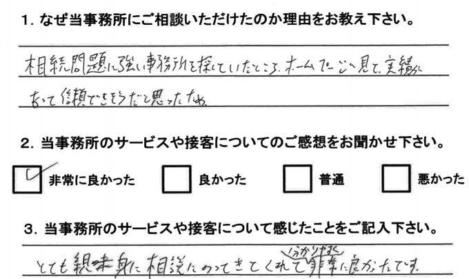 souzokukoeokinawa20180301.PNG