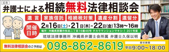 2019年2月度 琉球LO相続・遺言相談会.jpg
